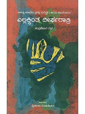 Ellakkinta Deergharatri- Chandrasekhar Rath's Award Winning Oriya Short Stories 'Sabutharu Dirgharati' (Kannada)
