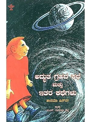 Adbhuta Grahada Kathe Mathu Itara Kategalu- Tazima Shinji's Children Story 'The Legend of Planet Surprise' (Kannada)