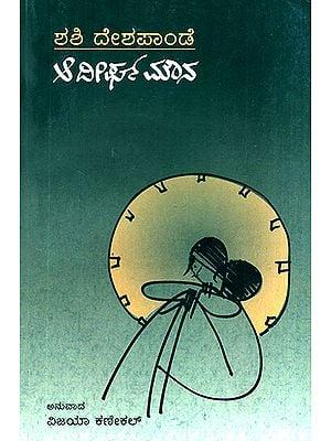 AA Deergha Mouna- Shashi Deshpande's Award Winning English Novel 'That Long Silence' (Kannada)