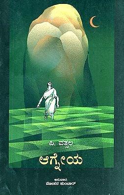 Agneya- P. Vatsala's Malayalam Novel 'Agneya' (Kannada)