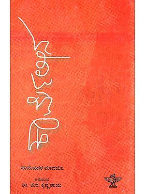 Karmeleena- Damodar Mauzo's Award Winning Novel 'Karmelin' (Kannada)