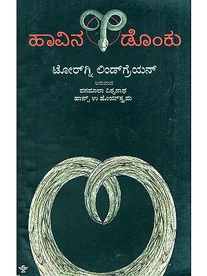 Haavina Donku- Torgny Lindren's Swedish Novel 'Ormens Vag Po Halleberget' (Kannada)