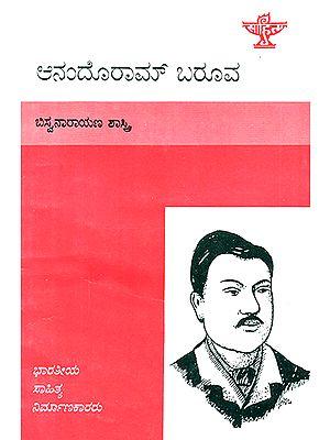 Anandoram Barua- A Monograph (Kannada)