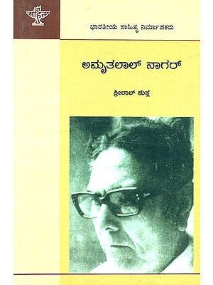 Amritlal Nagar- Monograph (Kannada)
