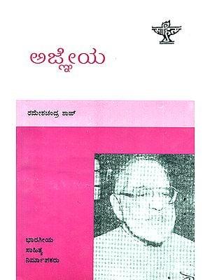 Agneya- Ramesh Chandra Shah's Monograph (Kannada)
