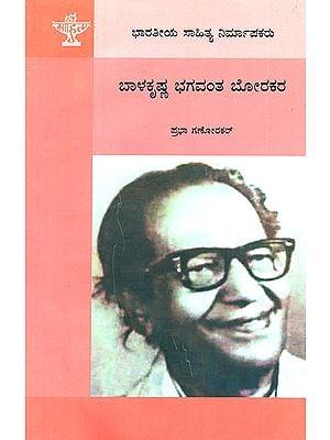 Balakrishna Bhagawanta Borkar- Prabha Ganorkar's Monograph (Kannada)