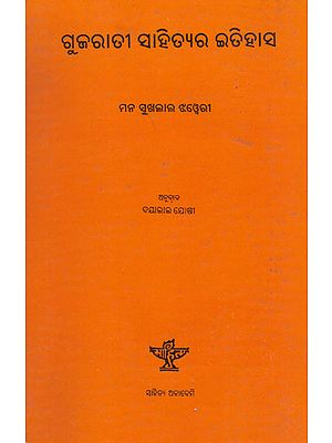 Gujarati Sahityara Itihas (Oriya)