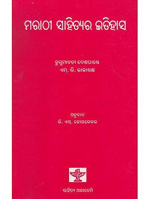 Marathi Sahityara Itihasa (Oriya)