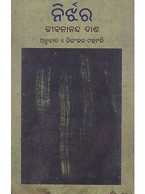 Nirjhar (Oriya)