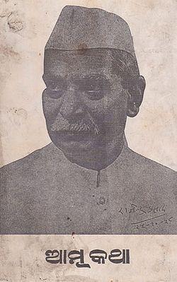 Atmakatha (Oriya)