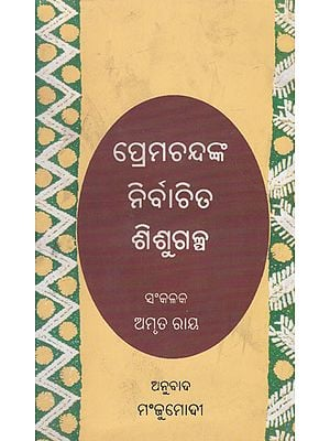 Premchandanka Nirbachita Sishu Galpa (Oriya)
