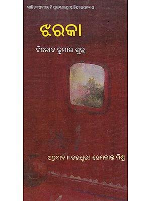 Jharaka (Oriya)