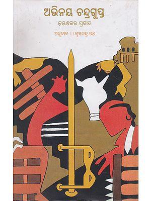 Abhinaya Chandragupta (Oriya)