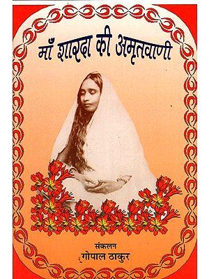 माँ शारदा की अमृतवाणी - Heavenly Words of Mother Sharda