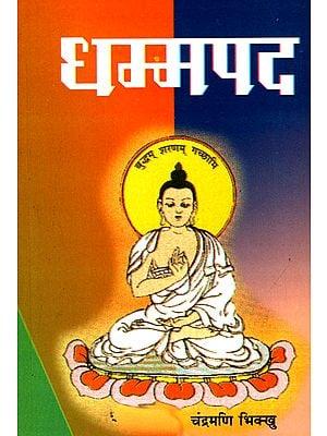 धम्मपद - Dhammapada