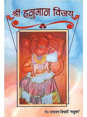 श्री हनुमान विजय - Sri Hanuman Vijay