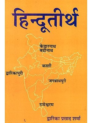 हिन्दूतीर्थ - Hindu Pilgrimage