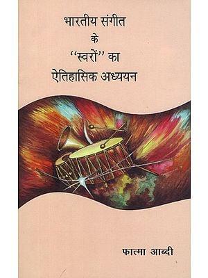 भारतीय संगीत के स्वरों का ऐतिहासिक अध्ययन - Historical Study of Swar of Indian Music