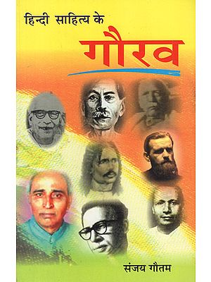 हिन्दी साहित्य के गौरव - Pride of Hindi Literature