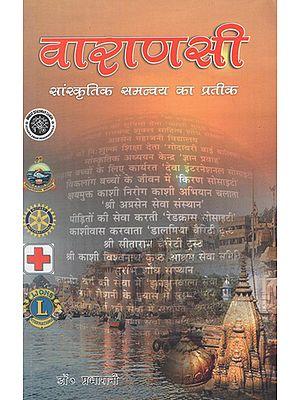वाराणसी- सांस्कृतिक समन्वय का प्रतीक - Varanasi- Symbol of Cultural Coherence