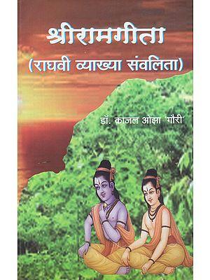 श्रीरामगीता - Shri Ram Gita (Raghavi Vyakhya  Samvalita)