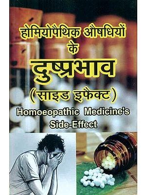 होमियोपैथिक औषधियों के दुष्प्रभाव - Side Effects of Homoeopathic Medicines