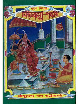 Brihat Nitya Karma Paddhati (Bengali)