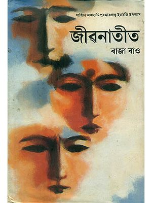 Jivanatit (Assamese Novel)
