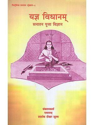 यज्ञ विधानम् सनातन पूजा विज्ञान - Yajna Vidhanam- Sanatan Pooja Vijnana