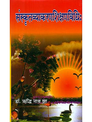 संस्कृत व्याकरण शिक्षण विधिः - Sanskrit Grammar Teaching Method
