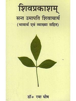 शिवप्रकाशम् सन्त उमापति शिवाचार्य - Shivprakasham Saint Umapati Shivacharya (With Meaning and Explanation)