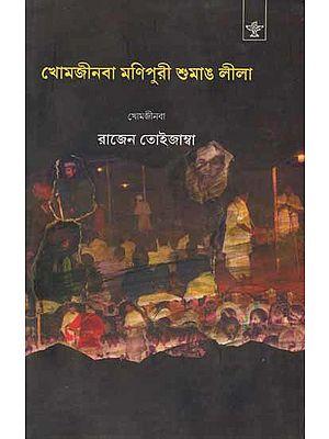 Khomjinba Manipuri Shumang Leela- A Collection of Seven Representative Manipuri Courtyard Plays (Bengali)
