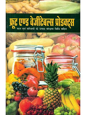 फ्रूट एण्ड वेजीटेबल्स प्रोडक्ट्स - Fruit and Vegetable Products (Including Conservation Method)