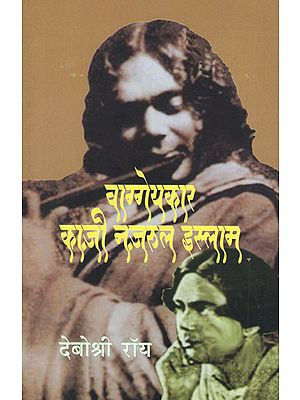 वाग्गेयकार काज़ी नज़रुल इस्लाम - Vaggeyakaar Kazi Nazrul Islam