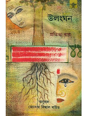 Ulanghan - An Old and Rare Book (Assamese Short Story Collection)