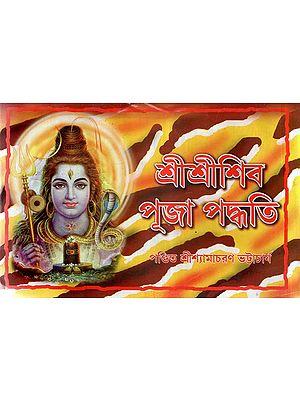 Sri Sri Shiv Puja Paddhati (Bengali)
