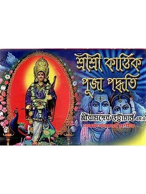 Sri Sri Kartikeya Puja Paddhati (Bengali)