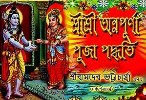 Sri Sri Annapurna Puja Paddhati (Bengali)