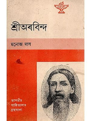 Sri Aurobindo- An Old and Rare Book (Assamese)