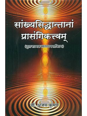 सांख्यसिद्धान्तनां प्रासंगिकत्त्वम् - Samkhya Siddhantanam Prasangiktvam