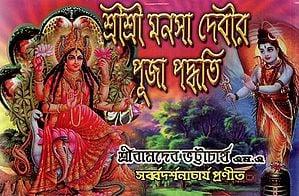Sri Sri Mansa Debir Puja Paddhati (Bengali)