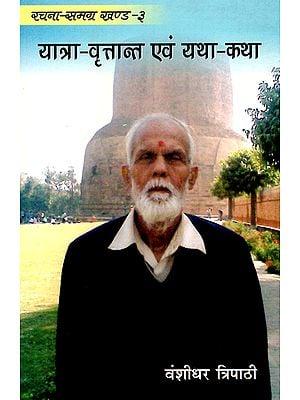 यात्रा वृत्तान्त एवं यथा कथा - Yatra Vrittant Evam Yatha Katha