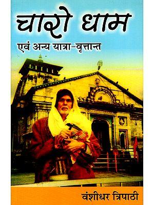 चारो धाम एवं अन्य यात्रा वृत्तान्त - Chaaro Dhaam and Other Travelogues