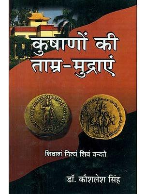 कुषाणों की ताम्र-मुद्राऐं  - Copper Coins of Kushans