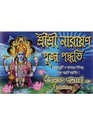 Sri Sri Narayana Puja Paddhati (Bengali)