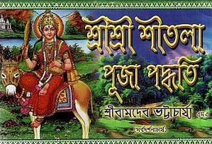 Sri Sri Sheetala Puja Paddhati (Bengali)