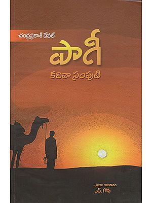 Paagi (Telugu)