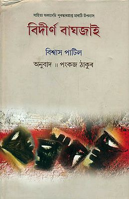 Bidirna Baghjai - Based on Marathi Novel (Assamese)