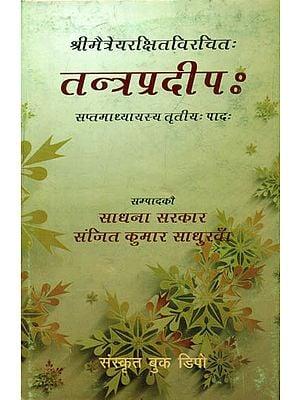 तन्त्रप्रदीपः (सप्त माध्यायस्य तृतीयः पादः) - TantrapradIpa (Third Section of the Seventh Chapter)