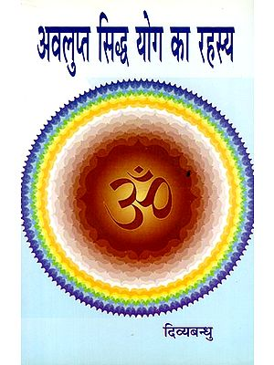 अवलुप्त सिद्ध योग का रहस्य - Secret of Avalupta Siddha Yoga